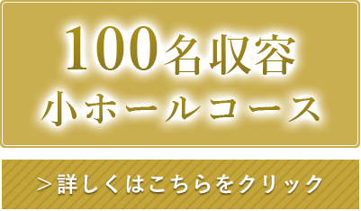 100人収容小ホールプラン