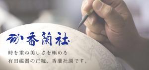 香蘭社イメージ