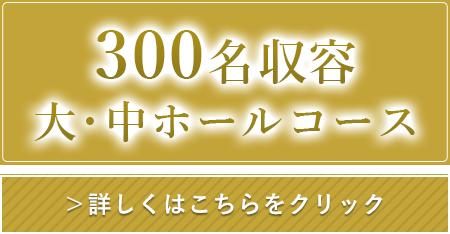 300人収容大・中ホールプラン