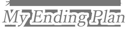 マイエンディングプランのロゴ
