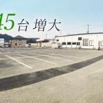 駐車場45台増大致しました
