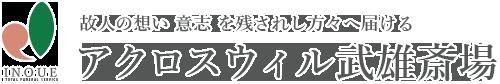 アクロスウィル武雄斎場 佐賀県武雄市の斎場